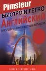 English for Russian Speakers - Pimsleur Method (Английский для русскоговорящих – Метод Пимслера)