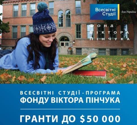 Как получить грант в Украине