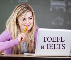 подготовка к тестам TOEFL и IELTS