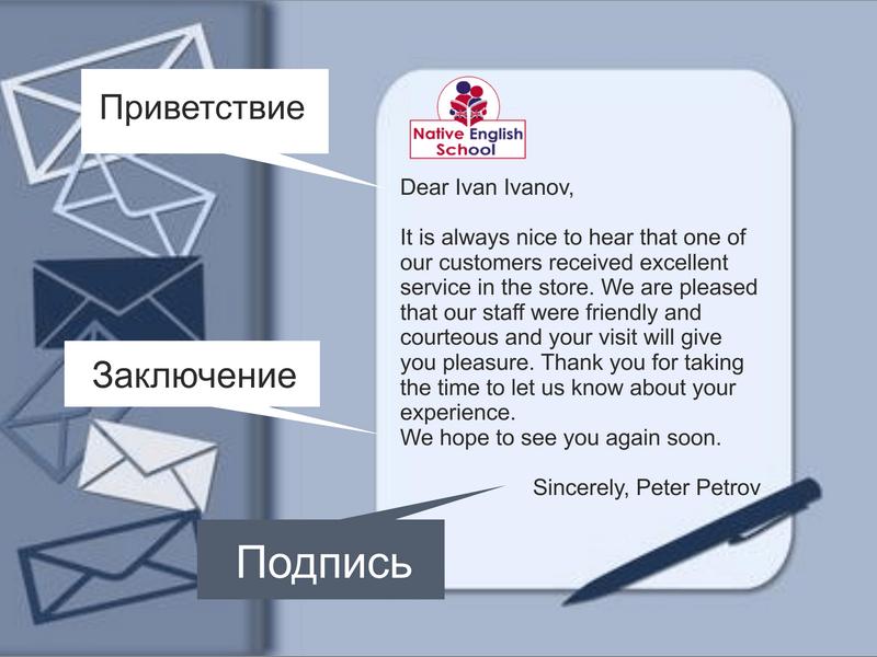 деловое письмо на английском языке