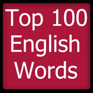100 слов на английском, которые надо знать