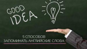 Как быстро выучить слова? Курсы анлийского с нуля Киев